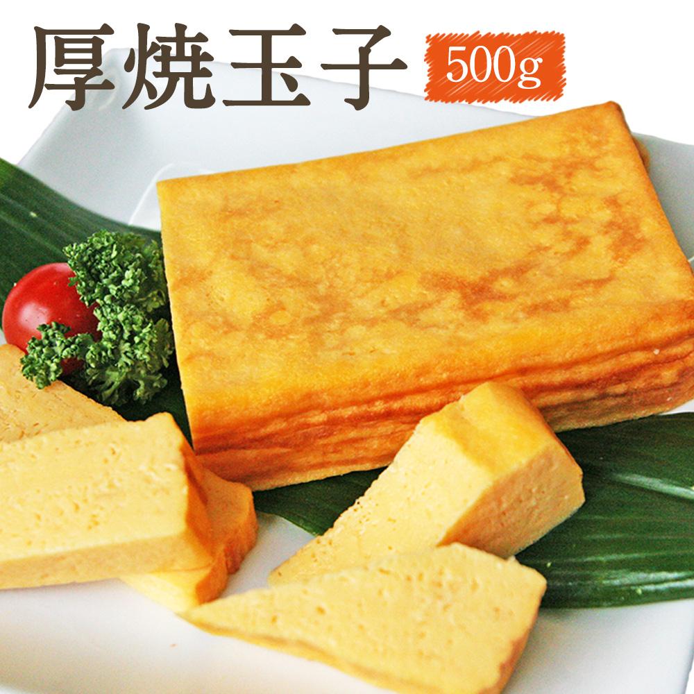 厚焼玉子500g TW印 冷凍 厚焼きたまご 玉子焼き 卵焼き 業務用 たまご 惣菜 ノーカット