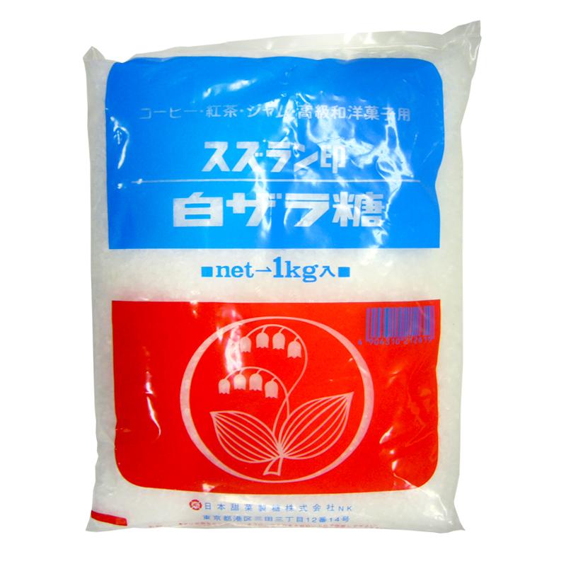 【常温品】スズラン印 白双糖 1kg 砂糖 調味料 日本甜菜製糖 ニッテン 白ざらめ 白ザラ糖 製菓材料 製パン材料 お菓子材料