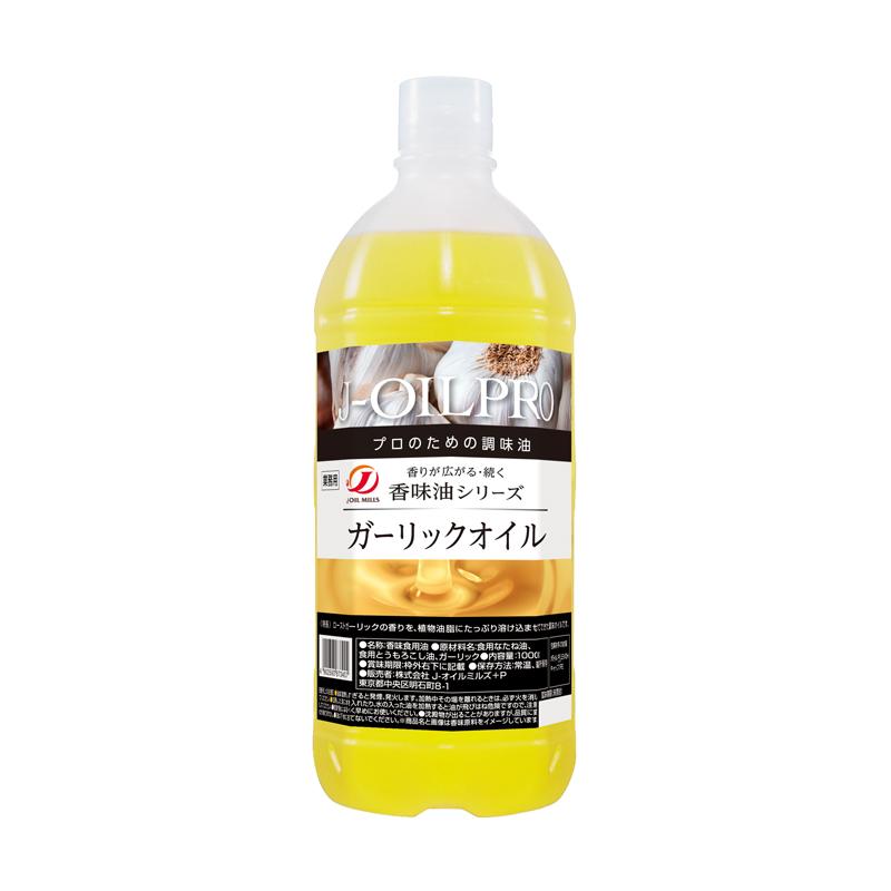 【常温品】J-OILPRO プロのための調味油 ガーリックオイル 1000g オイル 調味オイル 調味料 洋風 業務用