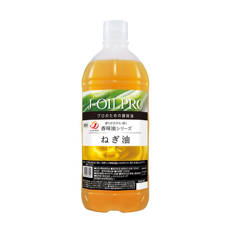 【常温品】J-OILPRO プロのための調味油 ねぎ油 1000g オイル 調味オイル 調味料 洋風 業務用