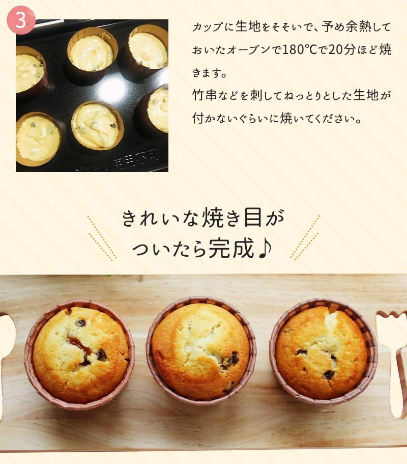 マフィンケーキセット チョコチップ&キャラメルチョコチップ 手作りキット ケーキミックス チョコチップ カップ 手作り お菓子作り 業務用