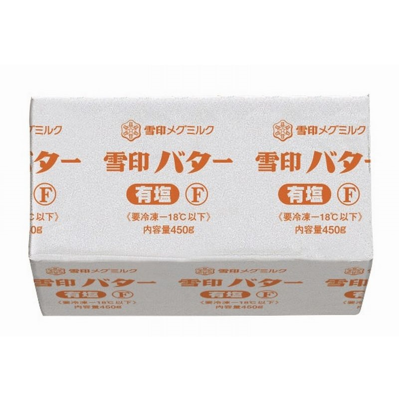 【冷蔵】雪印メグミルク 有塩バター 450g 冷凍 バター 生乳 バター 有塩 製菓 製パン 業務用 【※お1人様6個まで】