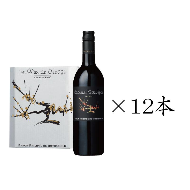 【冷蔵品】バロン・フィリップ・ド・ロスチャイルド ヴァラエタル・カベルネ・ソーヴィニヨン 750ml 12本 アルコール 13.5% 赤ワイン ワイン 南フランス ラングドック・ルーション地方