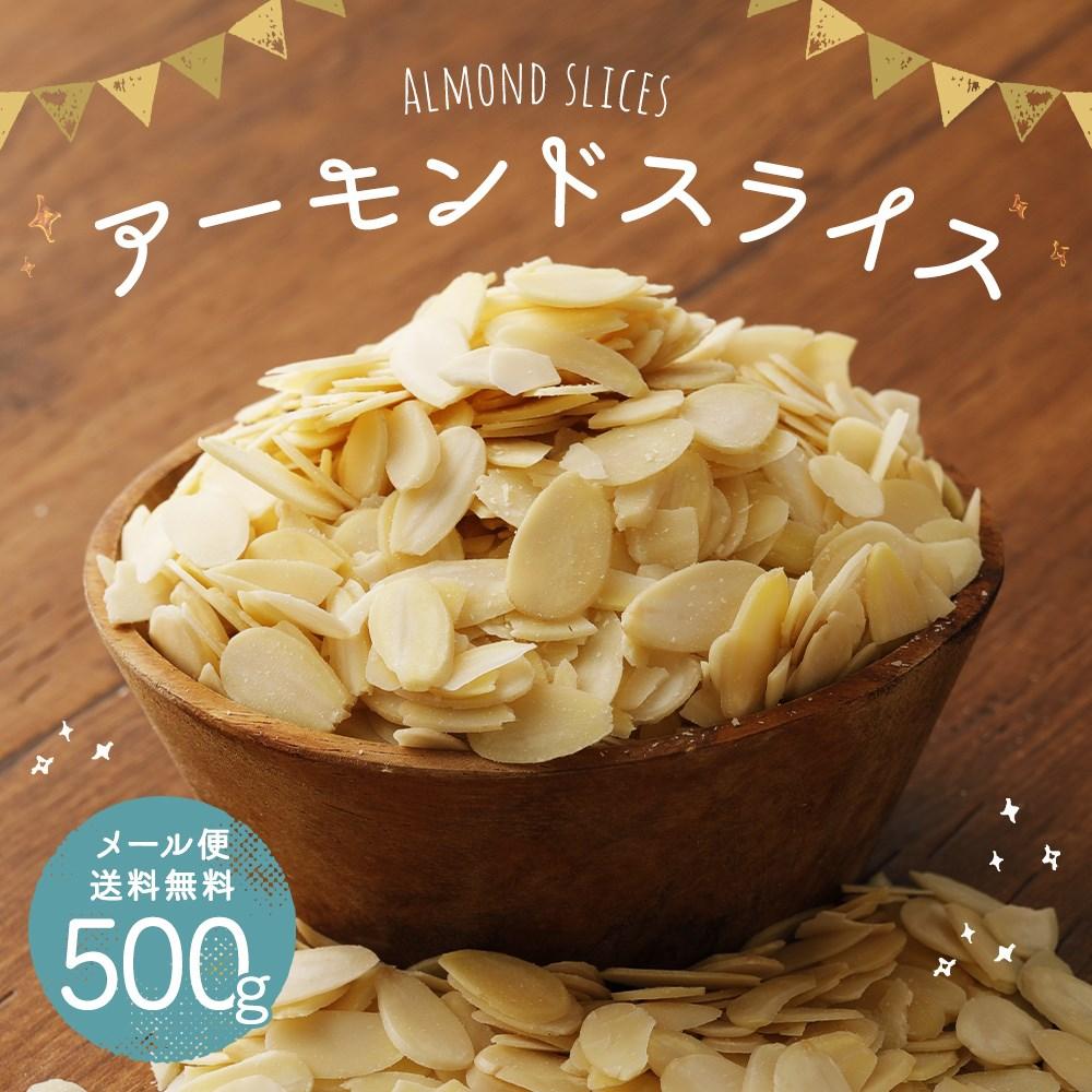 【常温品】【メール便送料無料】USA アーモンドスライス 500g 製菓 アーモンド スライス 手作り お菓子作り トッピング デコレーション 業務用
