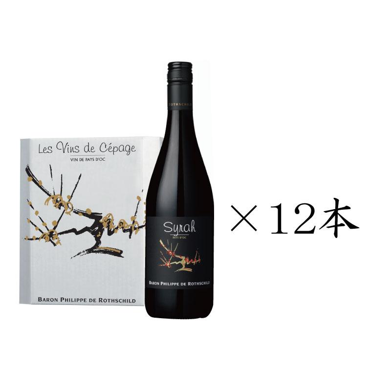 【冷蔵品】バロン・フィリップ・ド・ロスチャイルド ヴァラエタル・シラー 750ml 12本 アルコール 14.5% 赤ワイン ワイン 南フランス ラングドック・ルーション地方