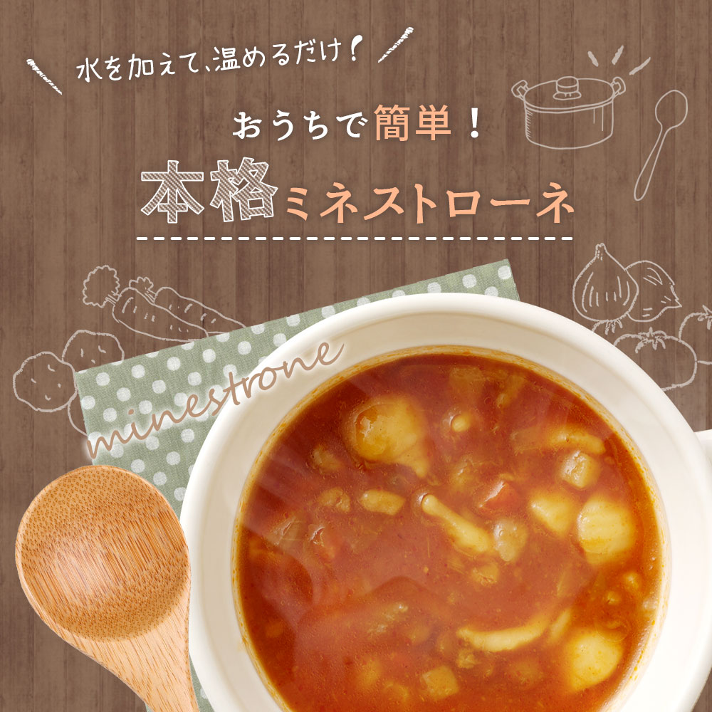【常温品】QP ほしえぬ ミネストローネ 500g キューピー キユーピー スープ レトルト トマト お手軽 簡単 常温 業務用