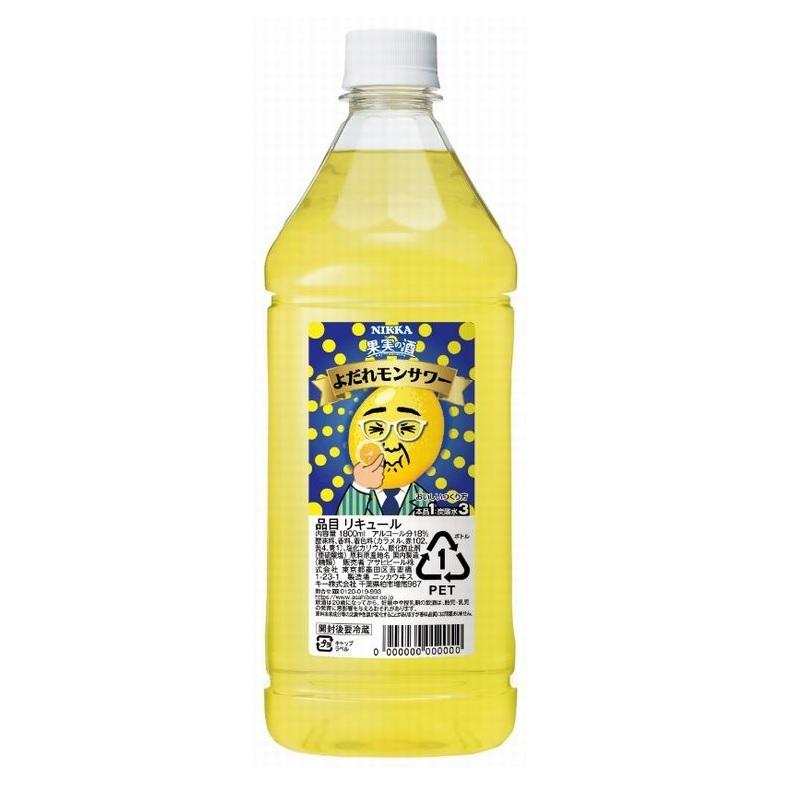 【常温品】ニッカ 果実の酒 よだれモンサワー 1.8L PET リキュール サワー レモン 18% 酒 業務用