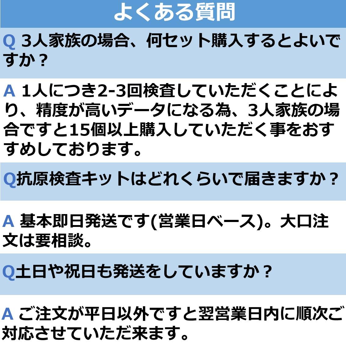 @3750円【3回分】新型コロナ抗原検査キット※送料無料