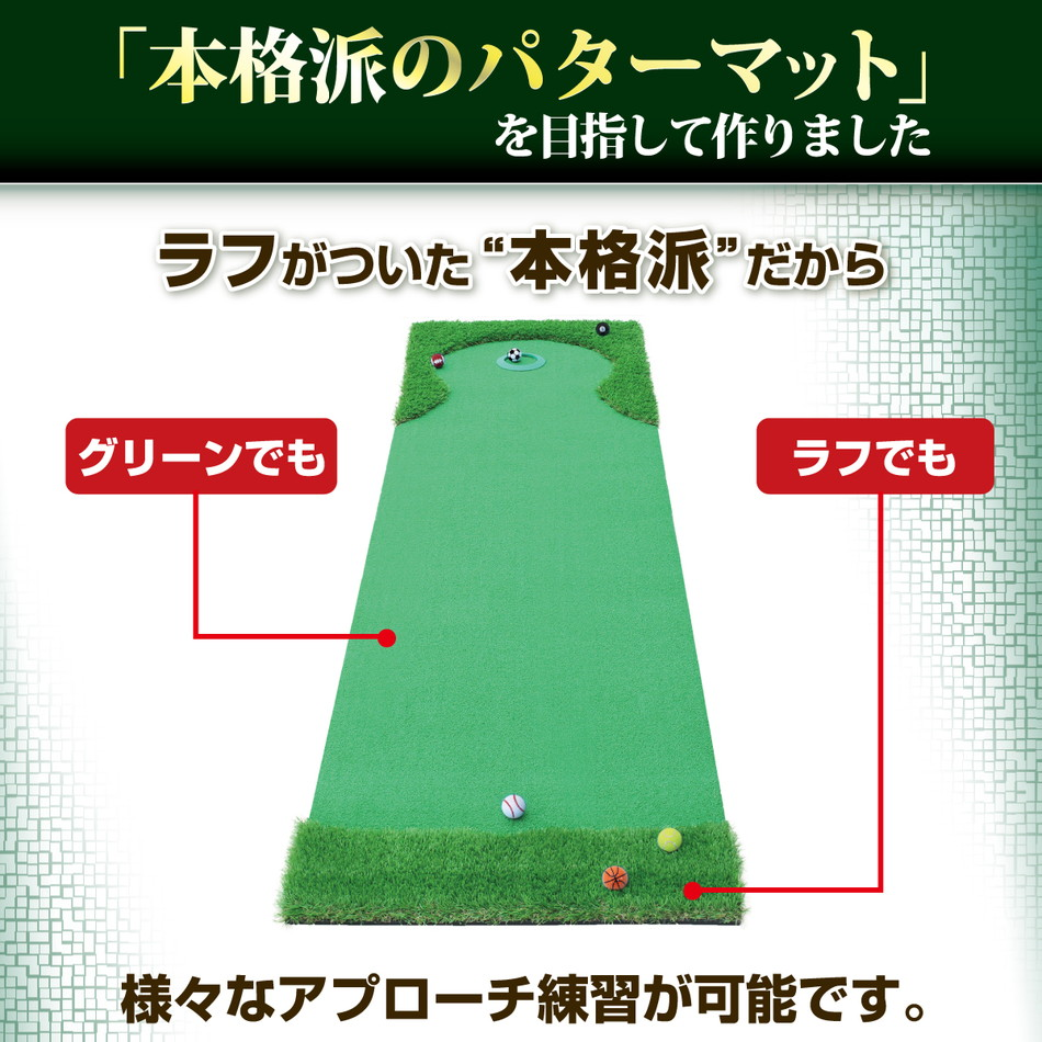 本格派パターマット ゴルフ パッティング 練習 人工芝 グリーン 300×75cm Ωシリーズ