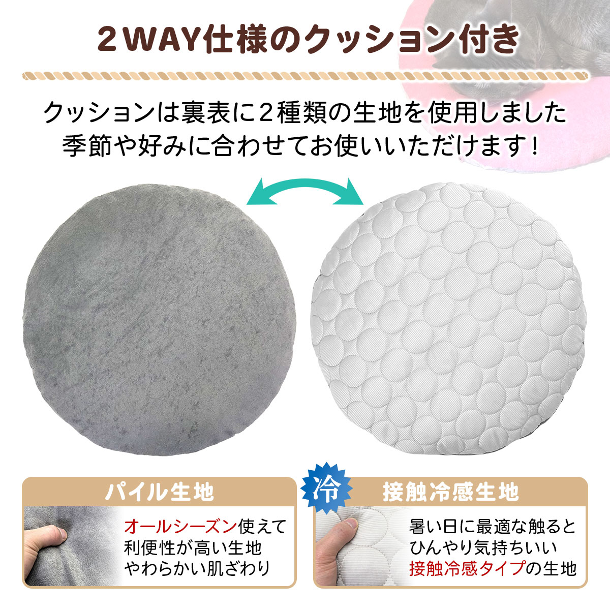ちぐら型 ペット ベッド ひんやり 冷感 ボア生地 マット 犬 猫 全季節対応 Sサイズ