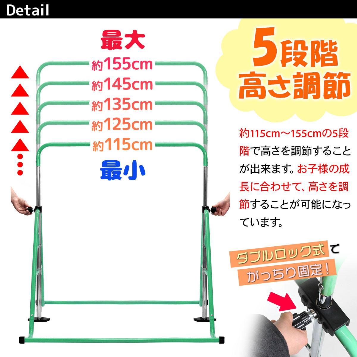 鉄棒 室内 子供 折りたたみ 家庭用 高さ調節 耐荷重80kg MK-501B