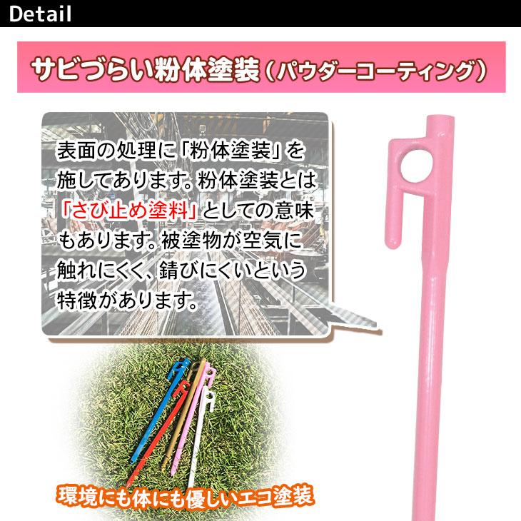 【エントリーでP10倍】 M-STYLE ペグ 鍛造 20cm 強靭 テント タープ 設営 彩カラー 8本セット