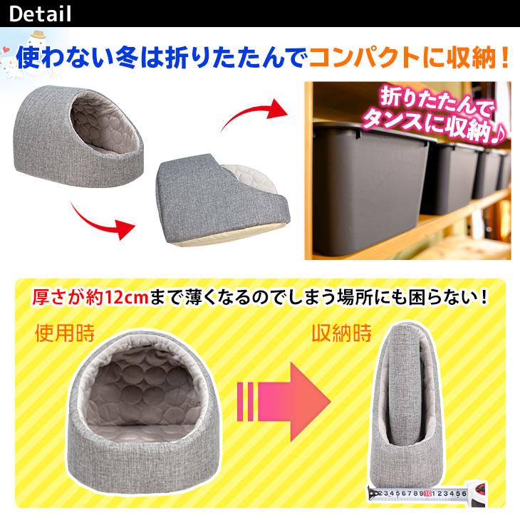 【訳あり】 ドーム型 ひんやり ペット ベッド 冷感 メッシュ 犬 猫 夏用 Mサイズ