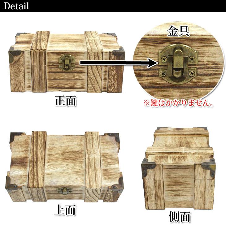 焼き目入り 木箱 小箱 輸出箱型 お洒落 小物入れ 長方形 19×10.5×7.8cm