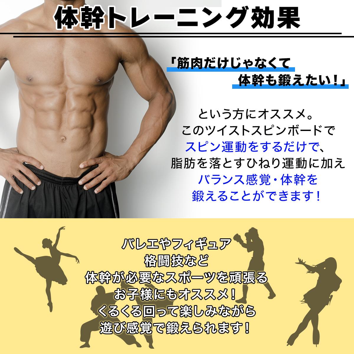 ツイストスピンボード スピントレーナー 回転 バランス 体幹運動に!