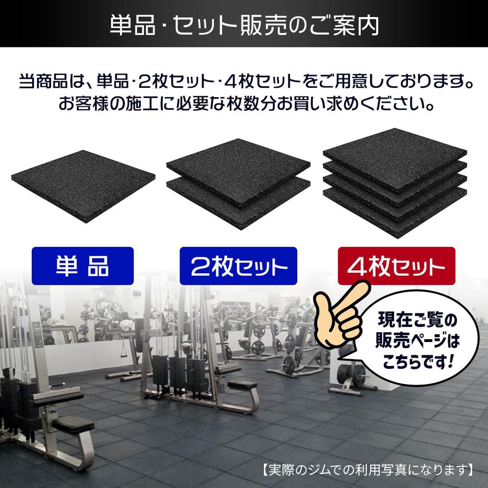 ゴムチップマット ジム マット トレーニング 筋トレ 重量器具 フロアマット 厚さ25mm 4枚セット