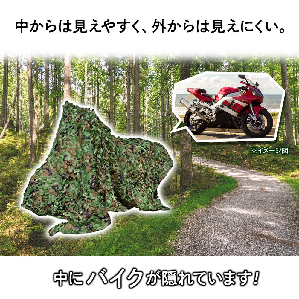 【オーダー専用】カモフラージュネット→(Xm×Xm)【●●様】