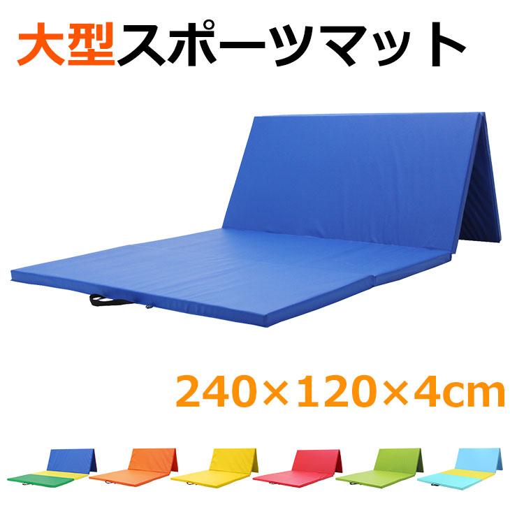 体操 マット ヨガ トレーニング 折りたたみ 防音 プレイマット 運動マット 240×120×4cm