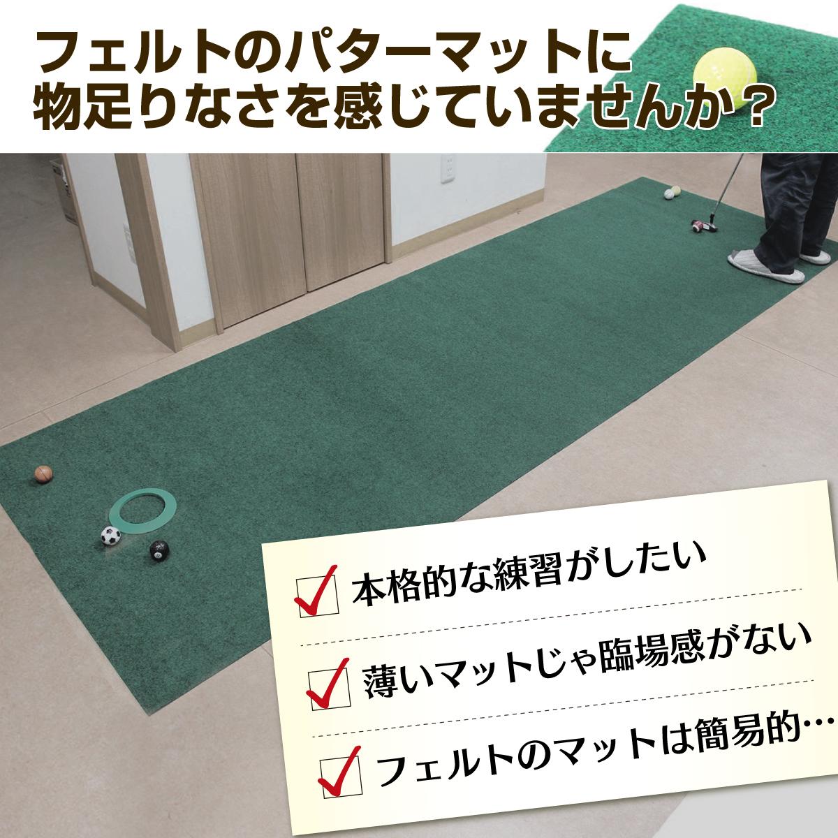 GolfStyle パターマット ゴルフ パッティング 練習 人工芝 グリーン 300×50cm Gシリーズ