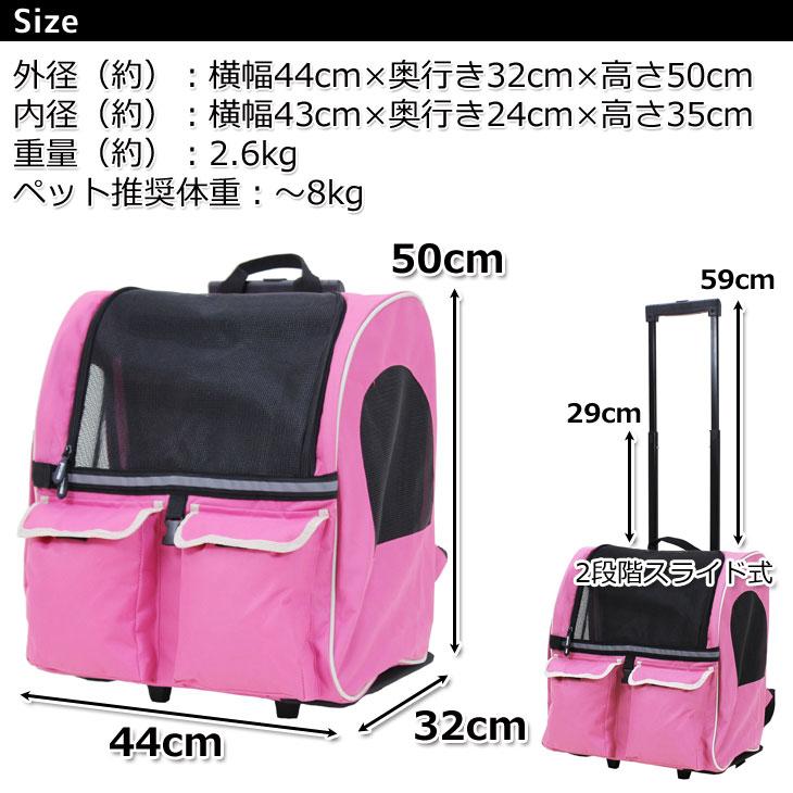 2WAYキャリーカート ペット用 リュック&カート 猫 小型犬 Mサイズ