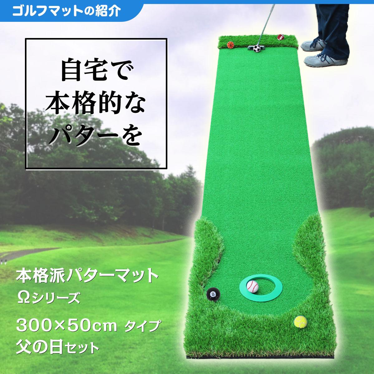 【父の日ギフト】 本格派 パターマット 練習セット ゴルフ パター 人工芝 300×50cm Ωシリーズ