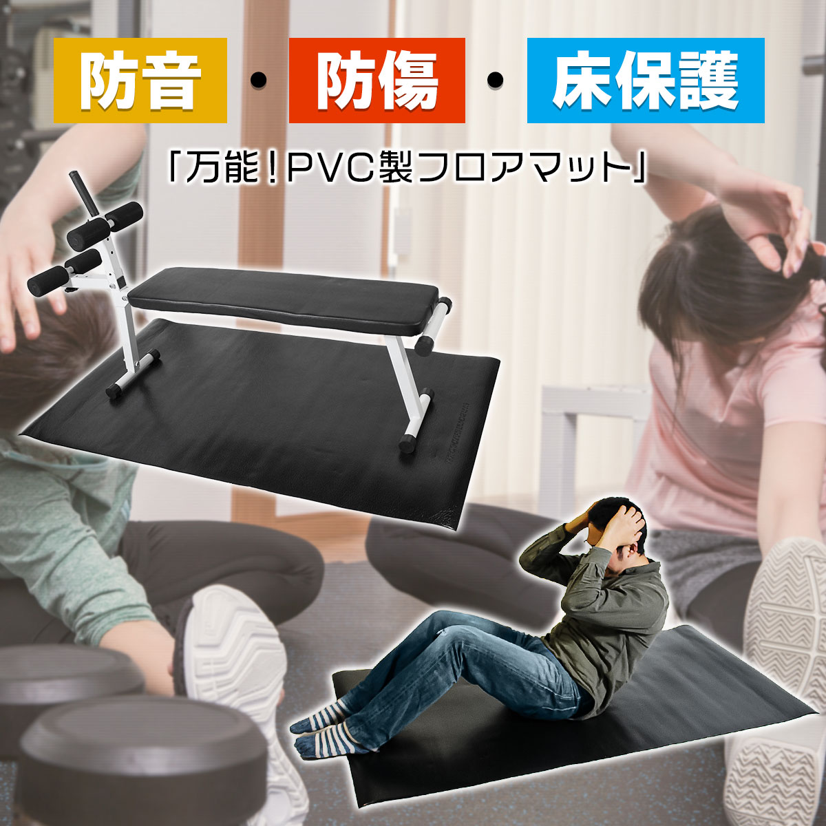 MUSCLE FACTORY フロアマット ベンチマット 筋トレ マット ヨガマット 床保護 PVC 2000*1000*4mm
