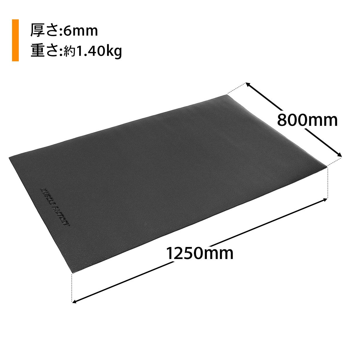 フロアマット ベンチマット 筋トレ マット ヨガマット 防傷 防音 PVC 1250*800*6mm