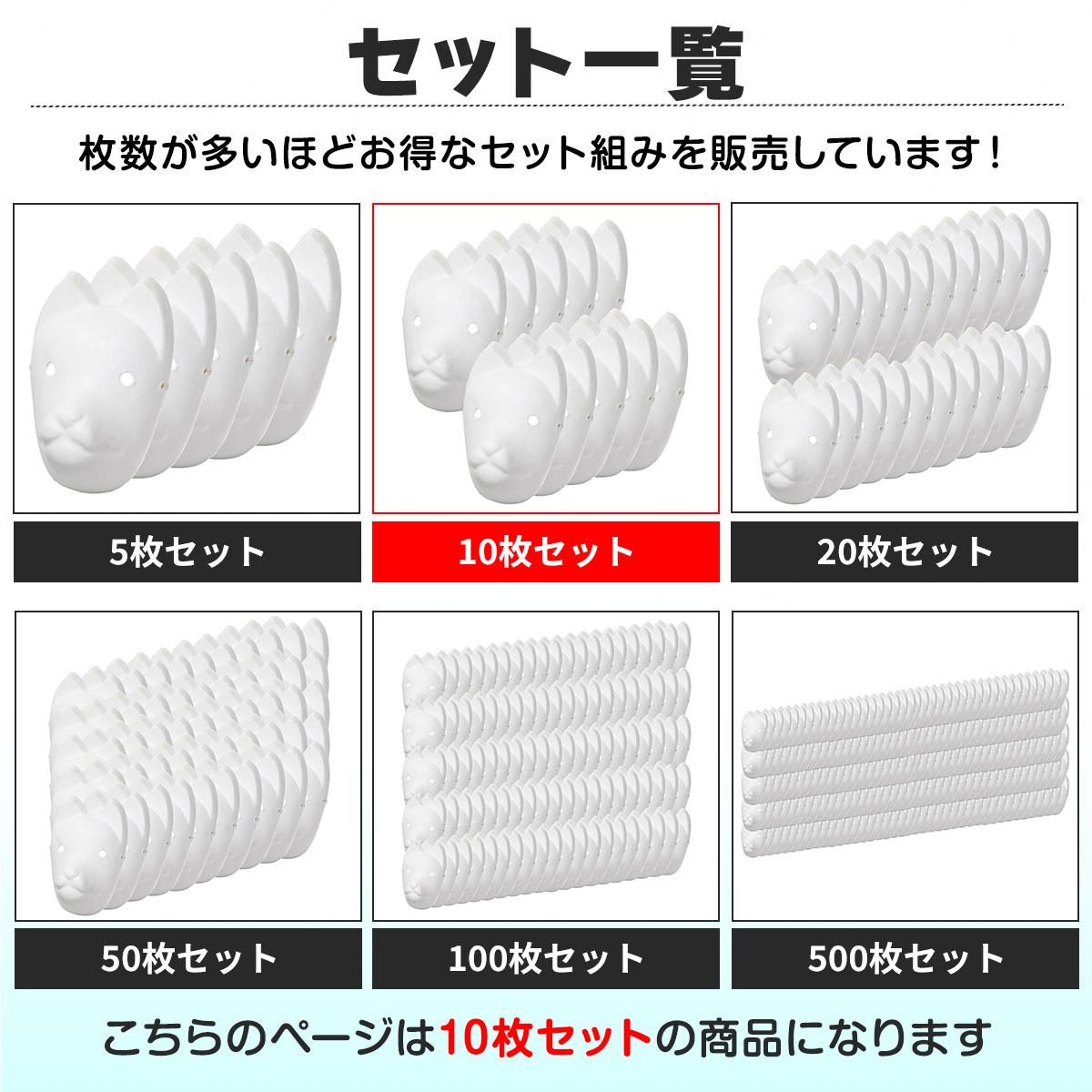 狐面 お面 狐 キツネ 無地 マスク 紙パルプ製 小タイプ 10枚セット