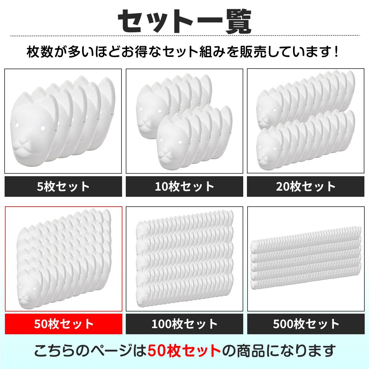 狐面 お面 狐 キツネ 無地 マスク 紙パルプ製 小タイプ 50枚セット
