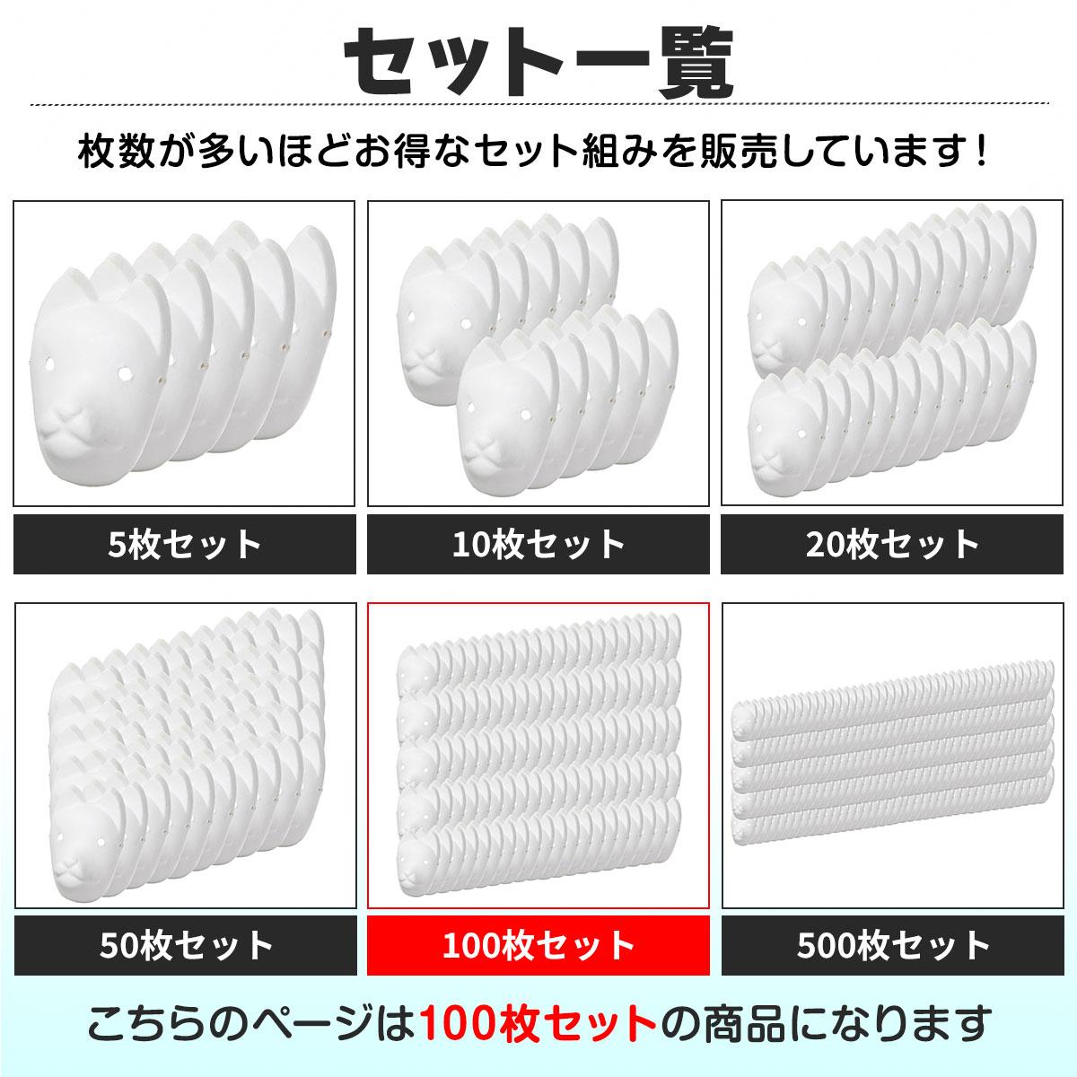 狐面 お面 狐 キツネ 無地 マスク 紙パルプ製 小タイプ 100枚セット