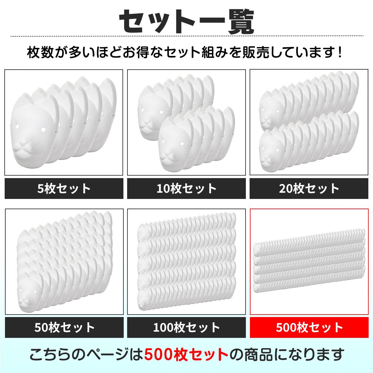 狐面 お面 狐 キツネ 無地 マスク 紙パルプ製 小タイプ 500枚セット