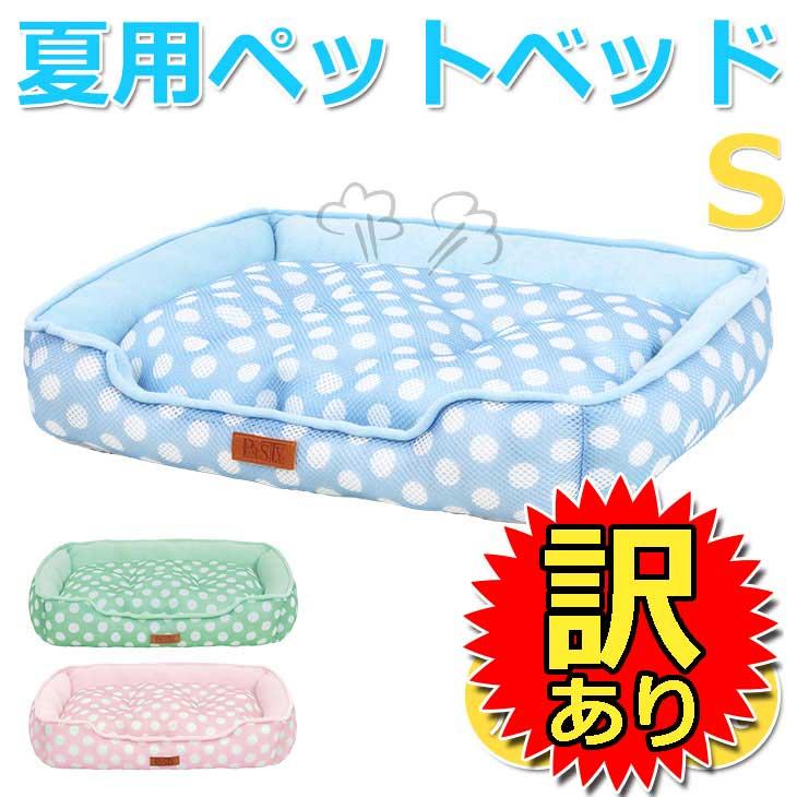 【訳あり】 ペット ベッド 夏用 マット メッシュ パイル ポルカドット柄 Sサイズ