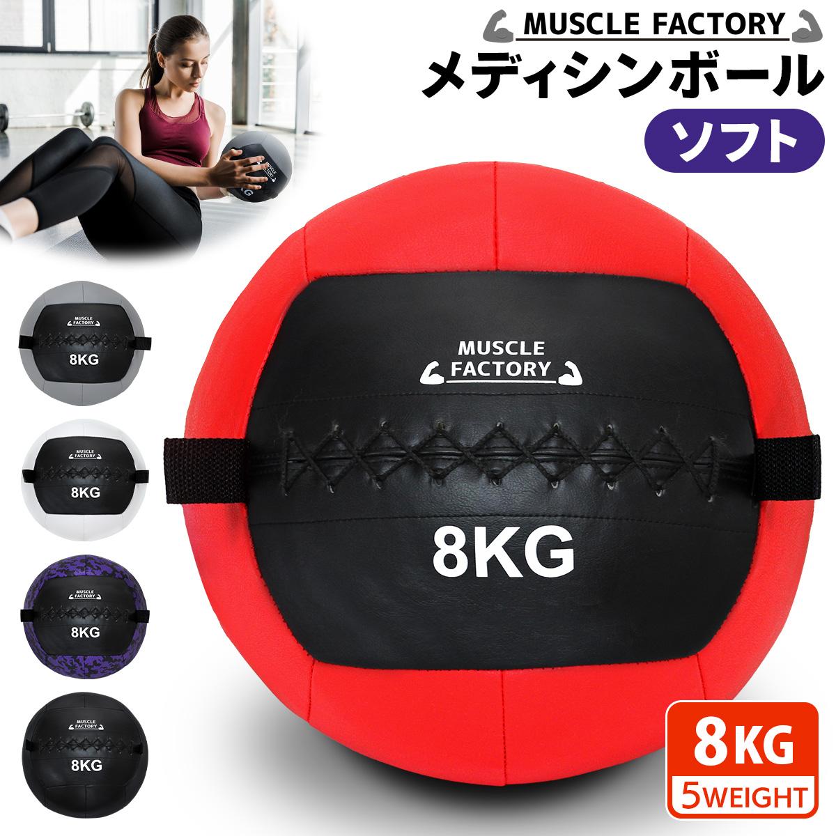 メディシンボール ソフト ウォールボール 体幹 トレーニング 筋トレ 8kg