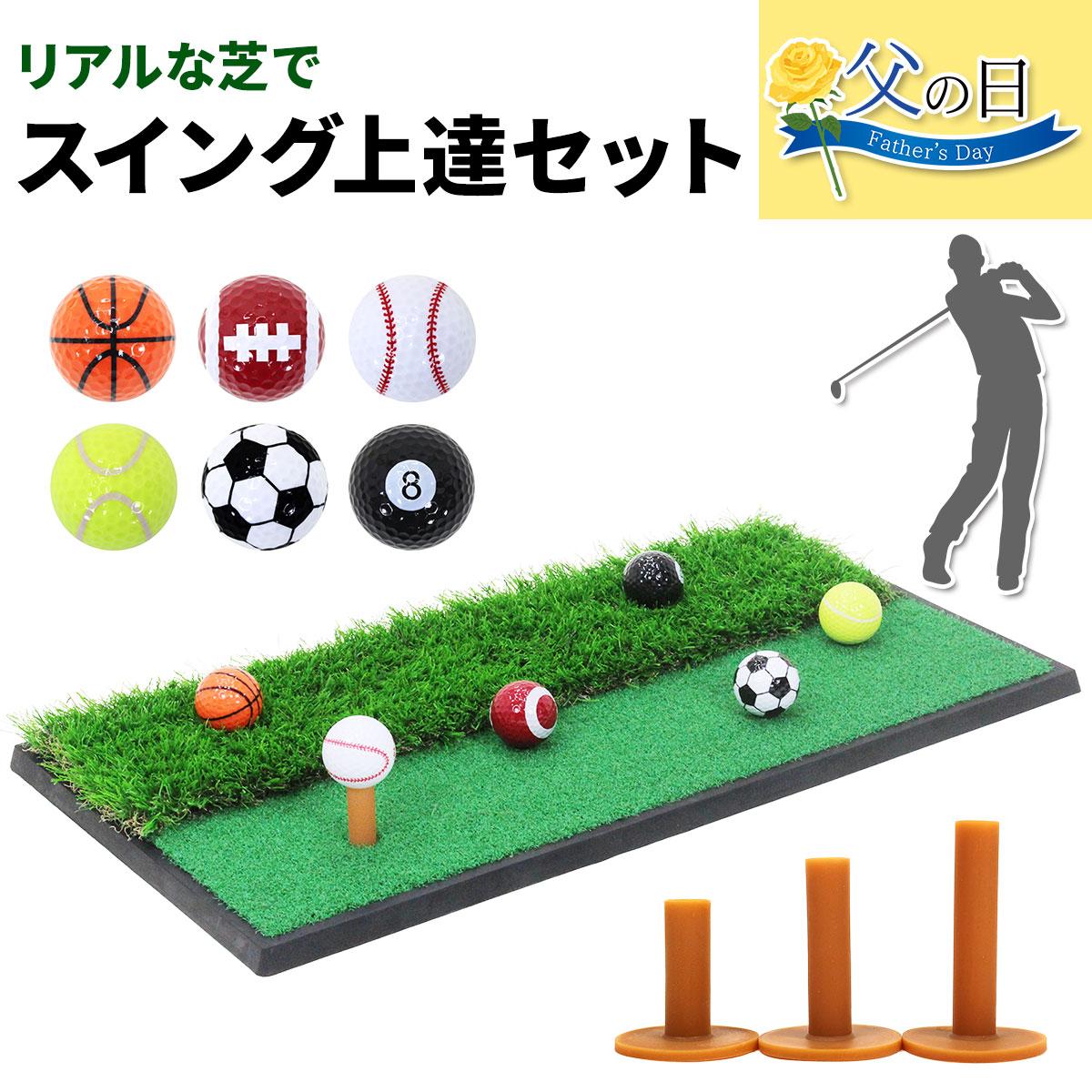 【父の日】 プレゼント ゴルフ マット 練習用 33*62cm ゴムティー ゴルフボール ギフト セット