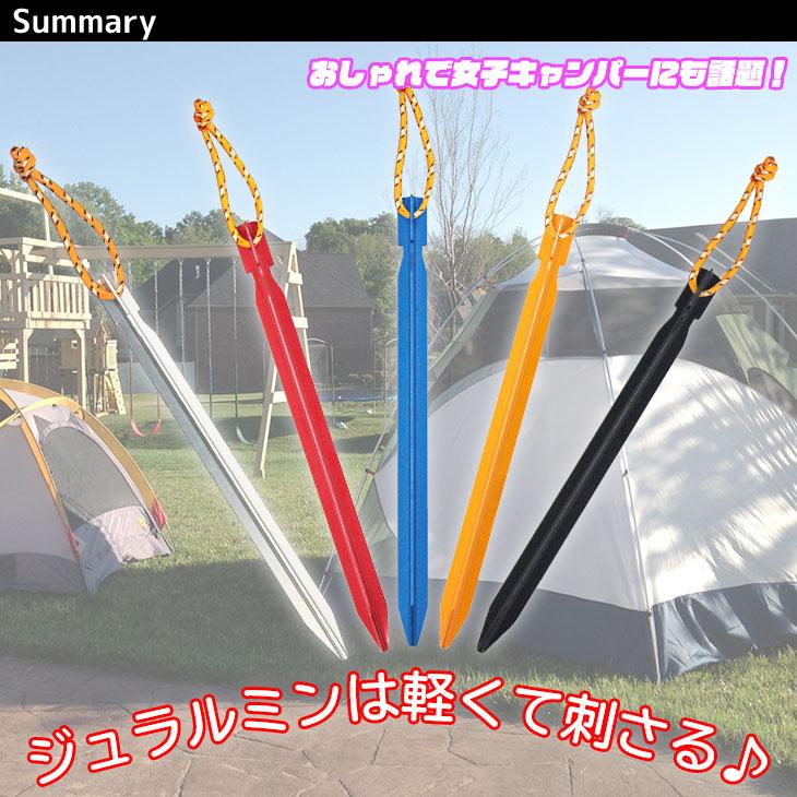 ジュラルミン ペグ テント タープ 固定具 BBQ キャンプ設営用具 20本セット 収納袋付き 18cmサイズ