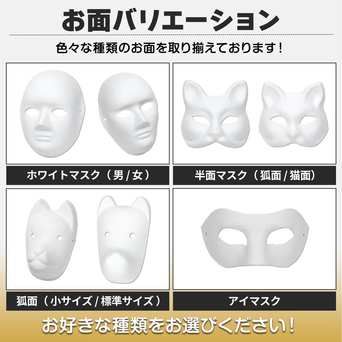 お面 半顔 狐面 猫面 ホワイトマスク 仮装 コスプレ ペイント 紙パルプ製 【5枚セット】