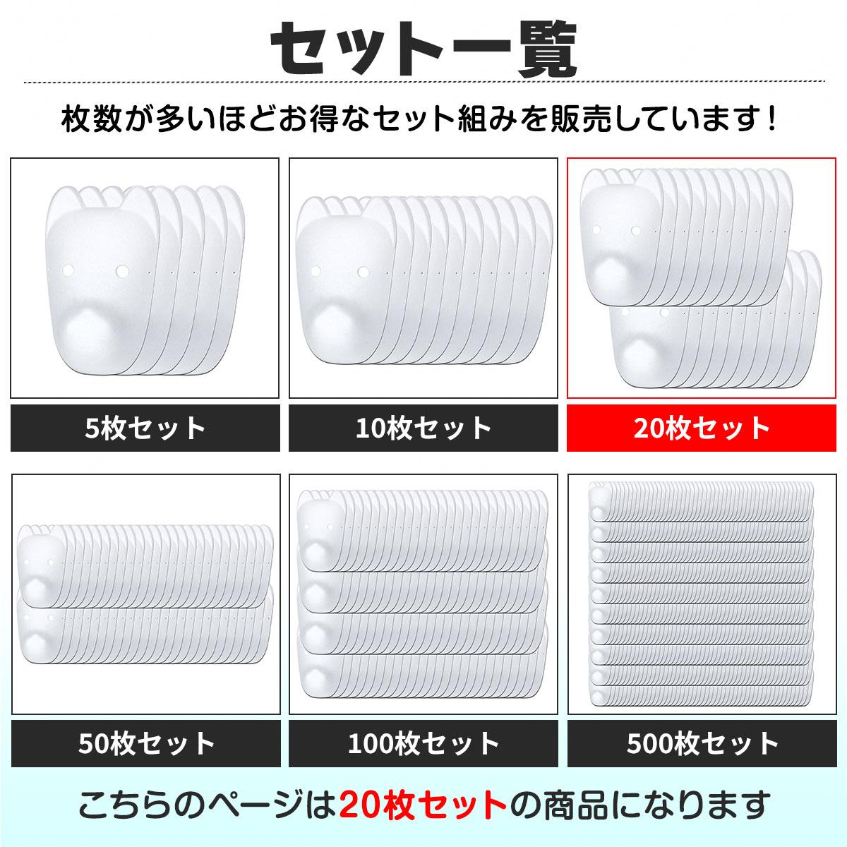 狐面 お面 狐 仮面 マスク コスプレ 無地 ペイント 紙パルプ製 大サイズ 20枚セット