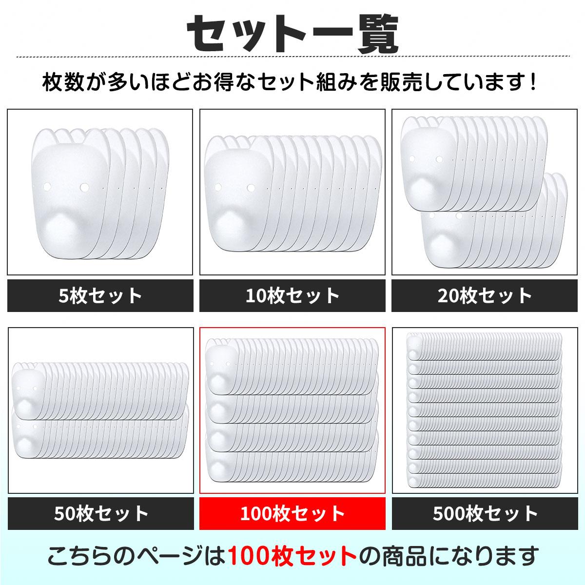 狐面 お面 狐 仮面 マスク コスプレ 無地 ペイント 紙パルプ製 大サイズ 100枚セット