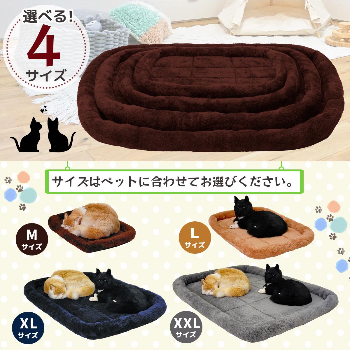 シンプル ペット用ベッド・マット 中型 大型 犬 猫 XLサイズ