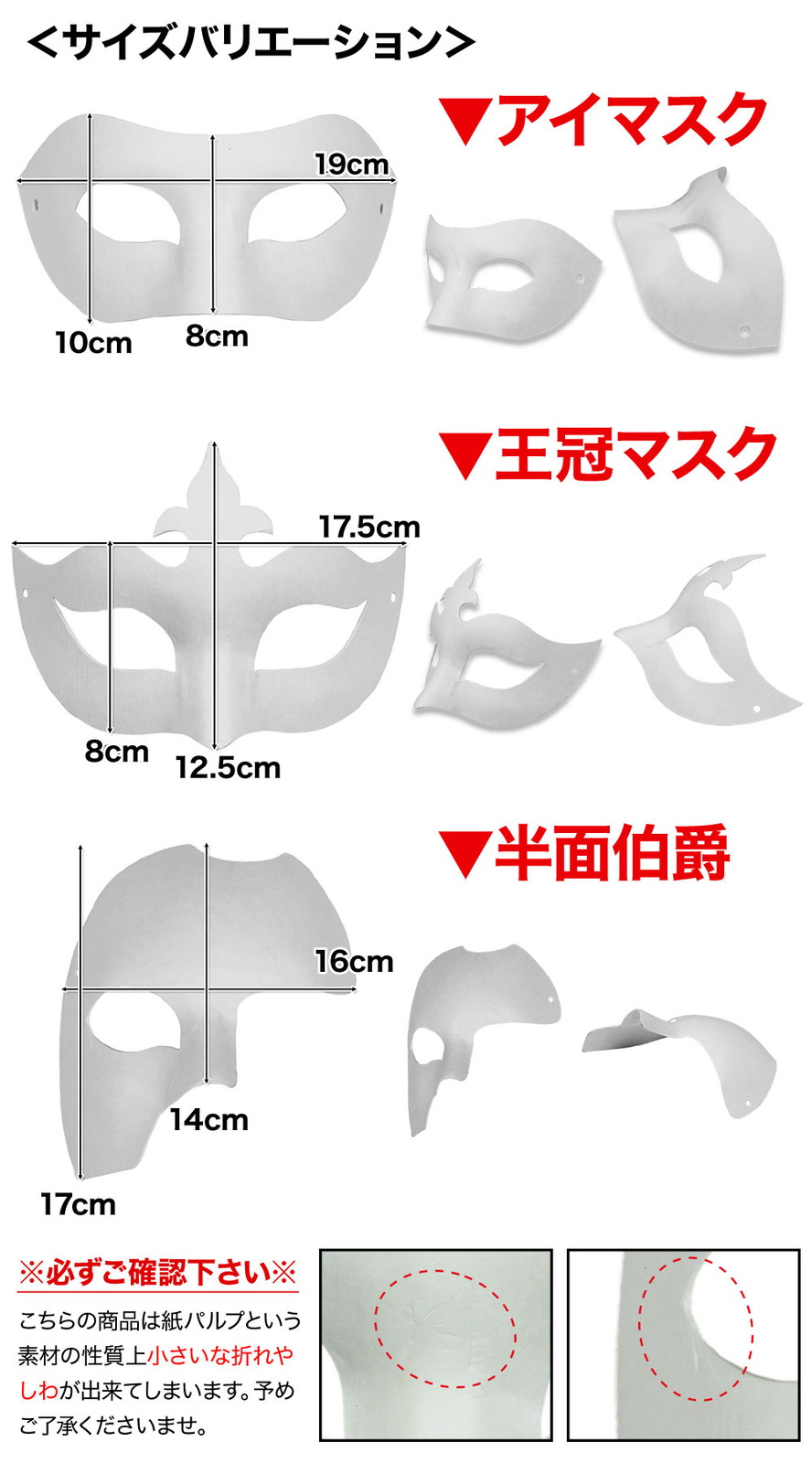 【訳あり】 お面 ホワイトマスク アイマスク 仮面 無地 ペイント 紙パルプ製 50枚セット