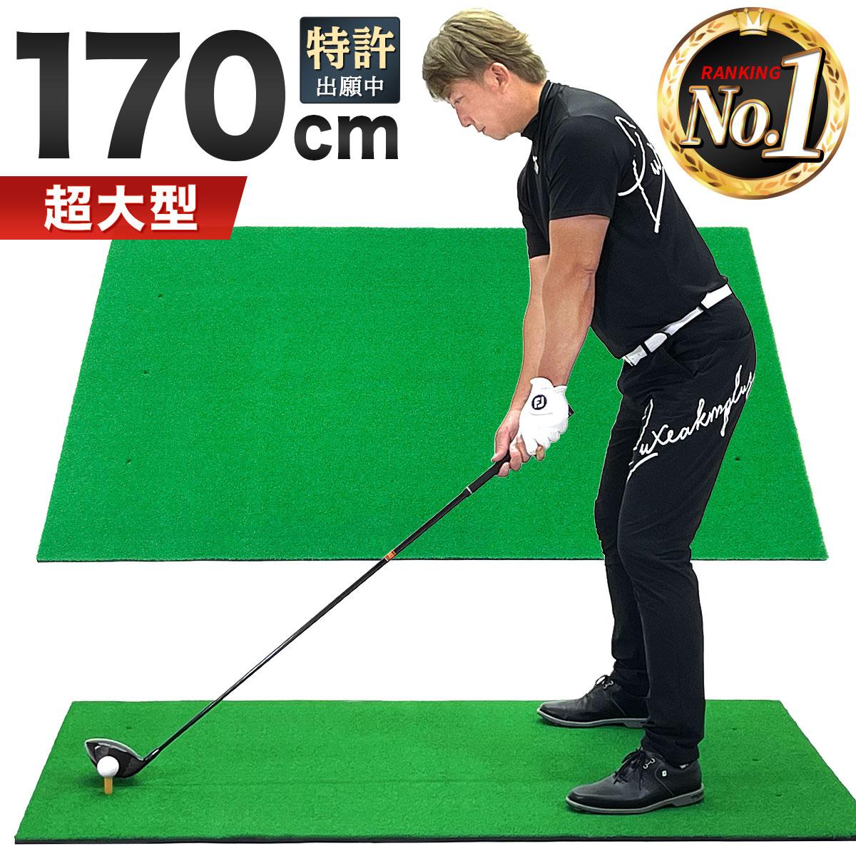 ゴルフマット 大型 100×170cm ゴルフ 練習 マット 特大 素振り ドライバー スイング 人工芝 練習器具 ゴムマット SBR ゴルフティー ゴルフボール 単品
