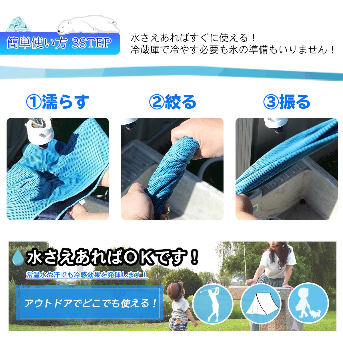 クールタオル 冷感 冷却 タオル 熱中症 暑さ対策 ひんやり スポーツタオル 3枚セット