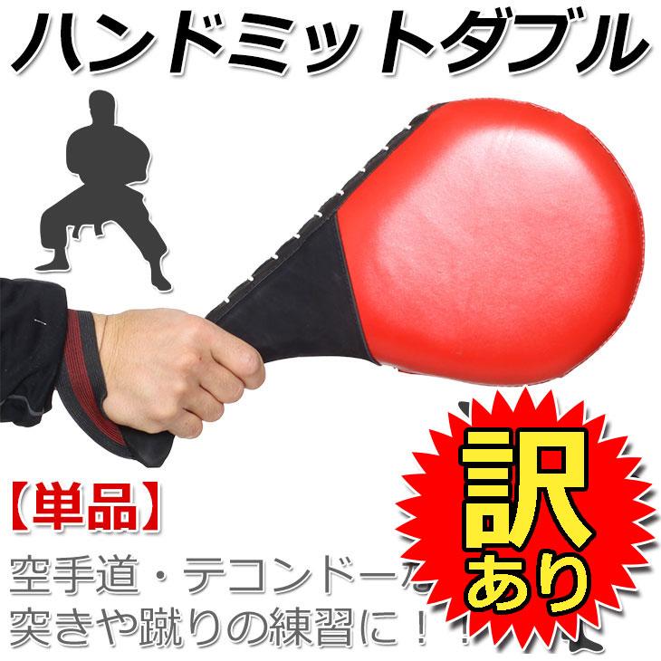 【訳あり】 ハンドミットダブル キックミット テコンドー 空手 ムエタイ ハイキック