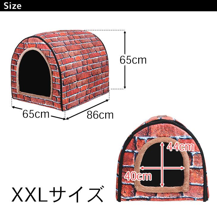 【在庫限り】 ドーム型 ペットハウス 室内 犬小屋 ベッド 犬 猫 ドームハウス 超巨大 XXLサイズ