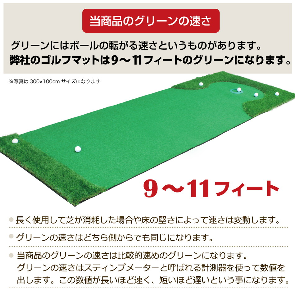 本格派パターマット ゴルフ パッティング 練習 人工芝 グリーン 300×50cm Ωシリーズ