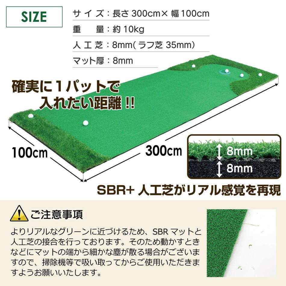 本格派パターマット ゴルフ パッティング 練習 人工芝 グリーン 300×100cm Ωシリーズ