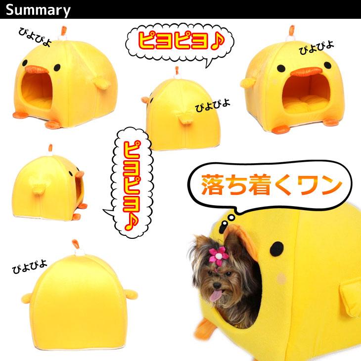 【訳あり】 ひよこ型 ペット ハウス ベッド ソファ マット クッション 犬 猫 可愛すぎる (Lサイズ)