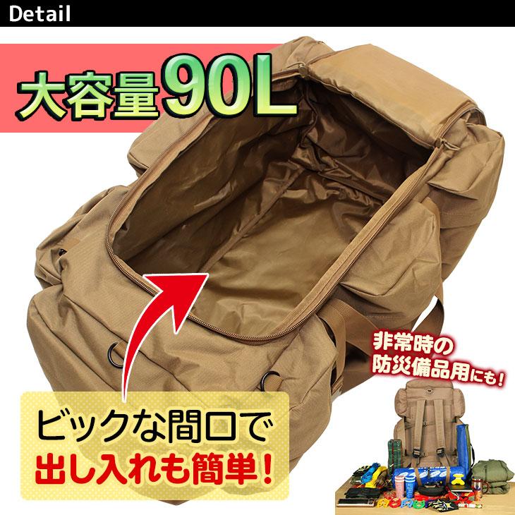 【訳あり】 ミリタリーバッグ 3WAY ボストン リュック ショルダー 防水生地 大容量 90L