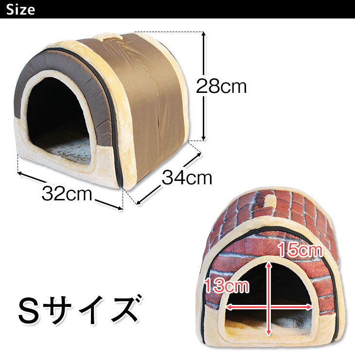 【訳あり】 ドーム型 ペットハウス 室内 犬小屋 ベッド 犬 猫 ドームハウス Sサイズ