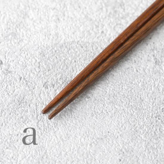 落合芝地 お箸 中 鉄木 漆
